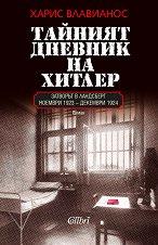 Тайният дневник на Хитлер - Харис Влавианос -