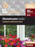 """Семена от Импатиенс - микс от цветове - Опаковка от 0.07 g от серията """"City Garden"""""""