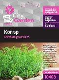 """Семена от Копър - От серията """"City Garden"""""""