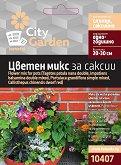 """Семена от Цветен микс за саксии - От серията """"City Garden"""""""