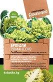 Семена от Броколи Романеско