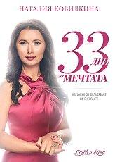 33 дни до мечтата - Наталия Кобилкина -