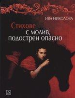 Стихове с молив, подострен опасно - Ива Николова -