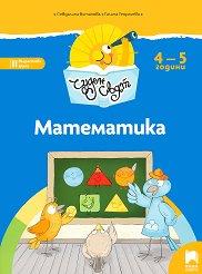 Чуден свят: Познавателна книжка по математика за 2. възрастова група -