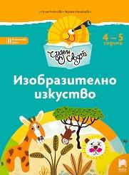 Чуден свят: Познавателна книжка по изобразително изкуство за 2. възрастова група -