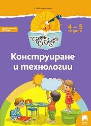 Чуден свят: Познавателна книжка за конструиране и технологии за 2. възрастова група -