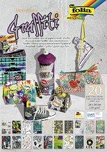 Хартия за скрапбукинг - Графити - Комплект от 20 листа