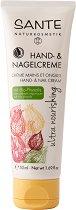 Sante Ultra Nourishing Hand and Nail Cream - Подхранващ крем за ръце и нокти -