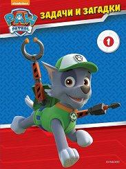 Пес патрул: Задачи и загадки - част 1 - играчка