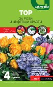 Тор за рози и градински цветя - Опаковка от 1 kg
