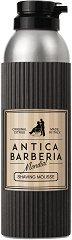 "Mondial Antica Barberia Shaving Mousse - Пяна за бръснене от серията ""Antica Barberia"" - крем"
