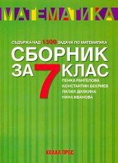 Сборник по математика за 7. клас - Константин Бекриев, Лилия Дилкина, Нина Иванова, Пенка Рангелова -