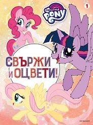 Свържи и оцвети: Малкото пони - книжка 1 - пъзел