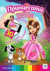 3D жива книжка! Оцвети и играй!: Принцесата и нейните приятели -