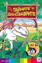 4D жива книжка! Оцвети и играй!: Тайната на динозаврите -