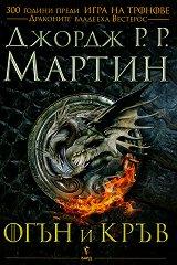 Огън и кръв - книга 1 - Джордж Р. Р. Мартин -