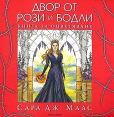 Двор от рози и бодли: Книга за оцветяване - творчески комплект