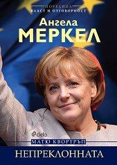 Ангела Меркел. Непреклонната - Матю Квортръп -