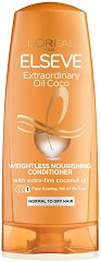 Elseve Extraordinary Oil Coconut Weightless Nutrition Conditioner - шампоан