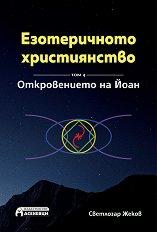 Езотеричното християнство - том 4: Откровението на Йоан - Светлозар Жеков -