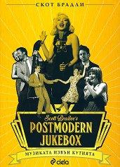 Postmodern Jukebox: Mузиката извън кутията - Скот Брадли -