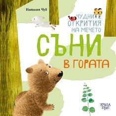 Чудните открития на мечето Съни в гората - Наталия Чуб -