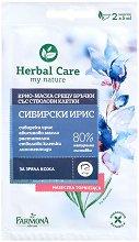 """Farmona Herbal Care Siberian Iris Face Cryo-Mask - Маска за лице против стареене със сибирски ирис и стволви клетки 2 x 5 ml от серията """"Herbal Care"""" - маска"""
