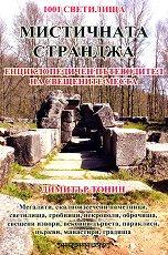 1001 светилища - том 3: Мистичната Странджа - Димитър Тонин -