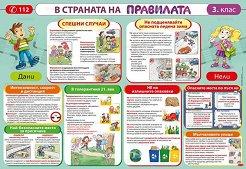 """Учебно табло """"В страната на правилата"""" за 3. клас -"""