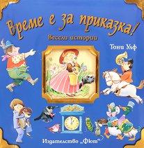 Време е за приказка: Весели истории - Тони Улф, Анна Казалис -