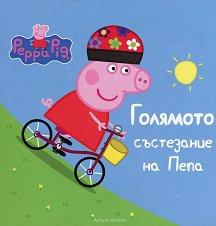 Peppa Pig: Голямото състезание на Пепа -