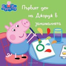 Peppa Pig: Първият ден на Джордж в занималнята -
