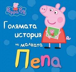 Peppa Pig: Голямата история на малката Пепа -