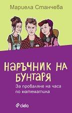 Наръчник на бунтаря за проваляне на часа по математика - Мариела Станчева -
