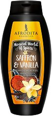 Afrodita Cosmetics Saffron & Vanilla Cream-Oil Shower Gel - Душ крем с аромат на ванилия и шафран - душ гел
