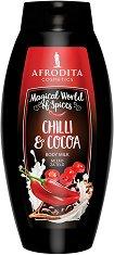 Afrodita Cosmetics Chilli & Cocoa Body Milk - Мляко за тяло с масла от какао и кокос -