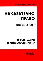 Наказателно право - особена част: Престъпления против собствеността - Александър Стойнов -