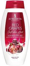 Afrodita Cosmetics Red Grapes Body Milk - Мляко за тяло с масла от ший и гроздови семки -