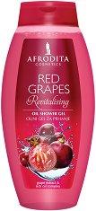 Afrodita Cosmetics Red Grapes Oil Shower Gel - Душ гел със сок от грозде -