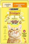 Friskies Cat with Chicken in Sauce - Пилешко месо в сос за котки в зряла възраст - пауч 100 g -