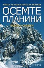Осемте планини - Паоло Кониети -