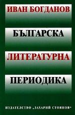 Българска литературна периодика - Иван Богданов -