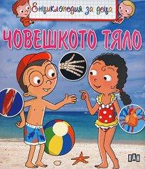 Човешкото тяло - енциклопедия за деца - Еманюел Пети -