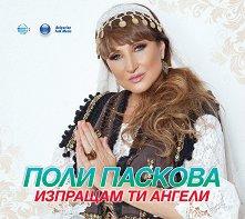 Поли Паскова - Изпращам ти ангели - албум