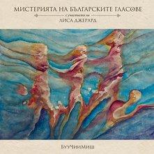 БууЧииМиш - Мистерията на Българските Гласове - албум
