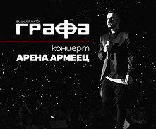 Владимир Ампов - Графа - Концерт Арена Армеец - CD + 2 DVD -