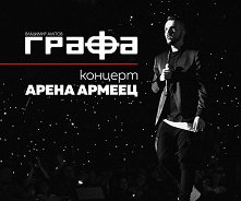 Владимир Ампов - Графа - Концерт Арена Армеец - CD + 2 DVD - албум
