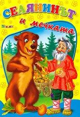 Селянинът и мечката -