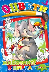 Оцвети - Животните в цирка -