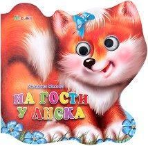 Книжка с очички: На гости у лиска - Ангелина Жекова -